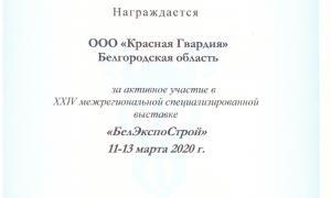 11-13 марта 2020 года состоялась XXIII межрегиональная специализированная выставка «БелЭкспоСтрой-2020»